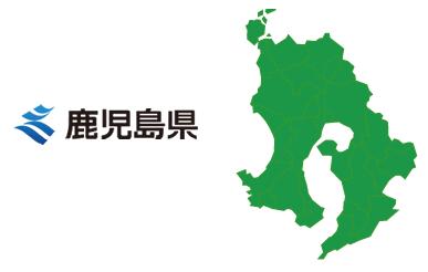 鹿児島県の消費者金融