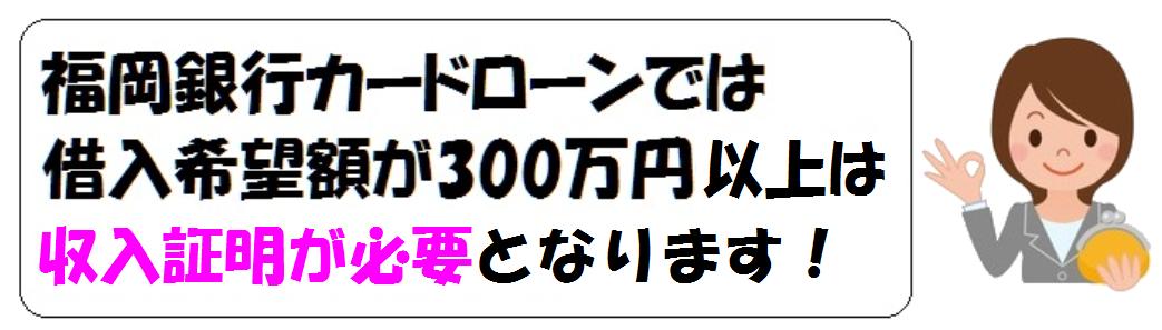 福岡銀行カードローンの収入証明
