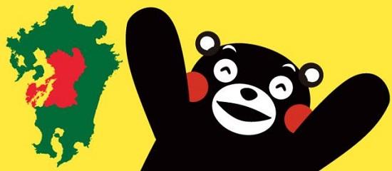 熊本県消費者金融