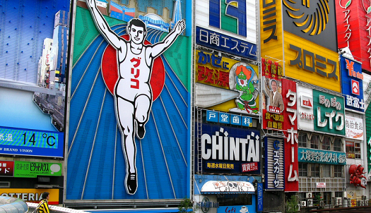 大阪の金融