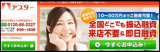 消費者金融アスターの審査