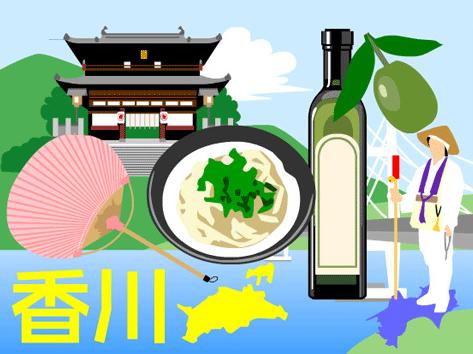 香川県の消費者金融