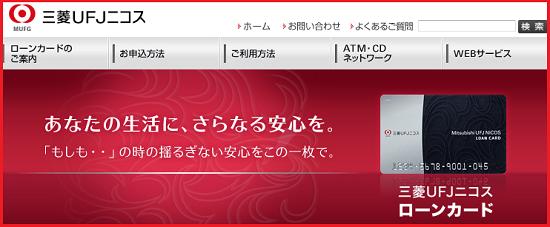 三菱UFJニコスのカードローン