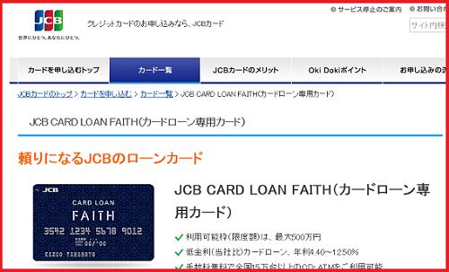 jcbのカードローン