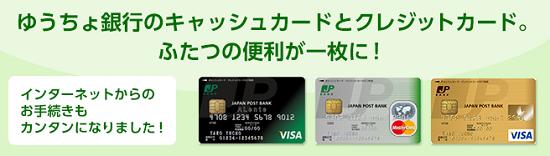 ゆうちょ銀行のJPバンクカード